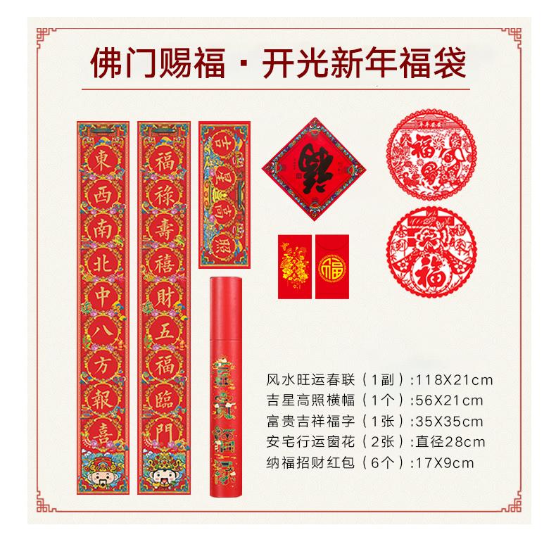 【劲家庄活动继续】购买任意3盒即送开光新年大福袋