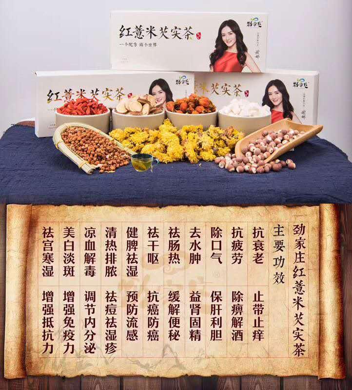 谢娜★代言的劲家庄红薏米芡实茶功效