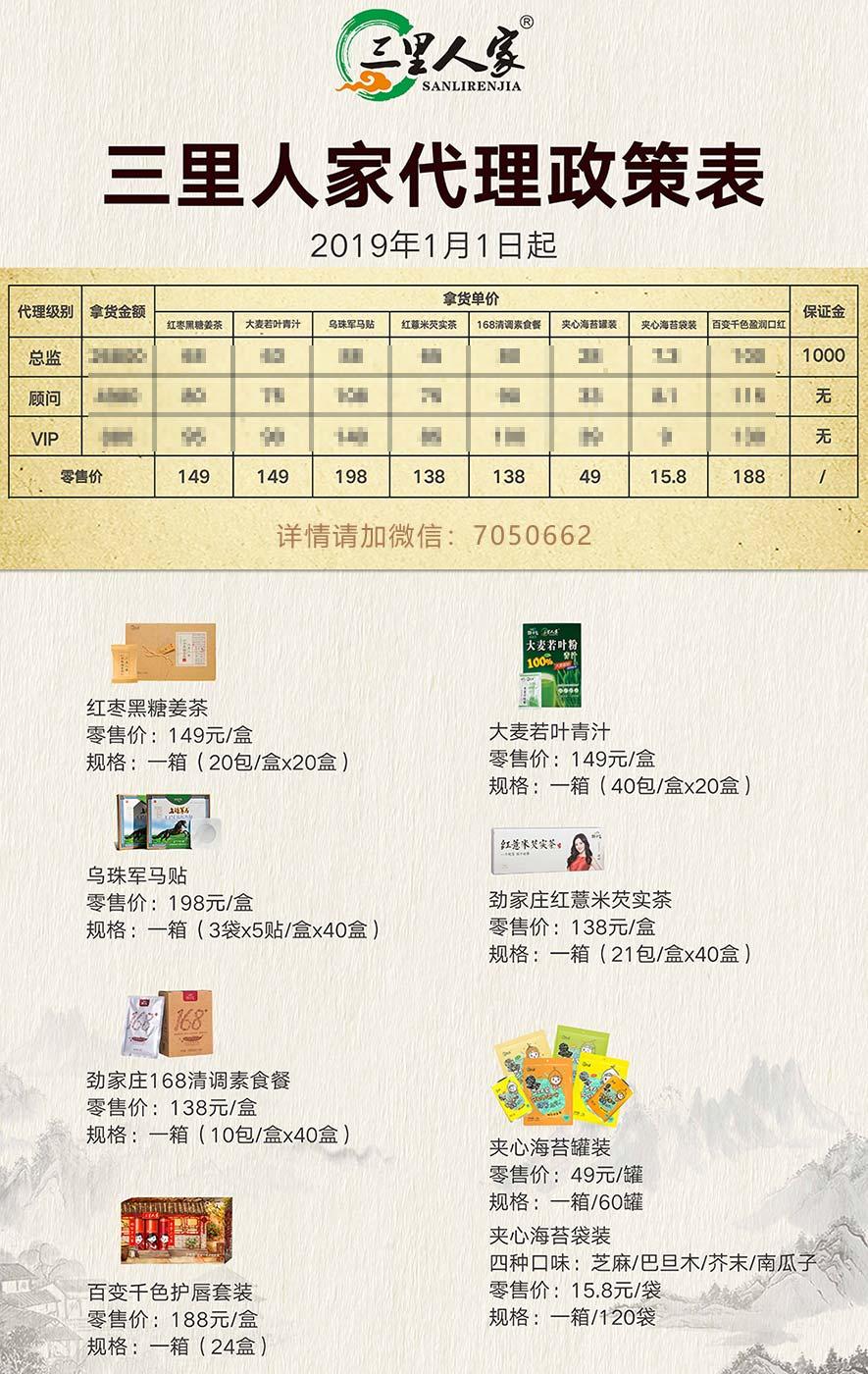 三里人家红枣黑糖姜茶价格是多少钱?